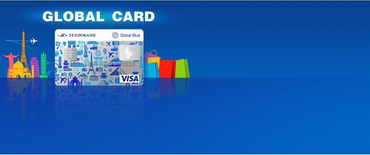 хоум кредитная карта онлайн заявка оформить tax free