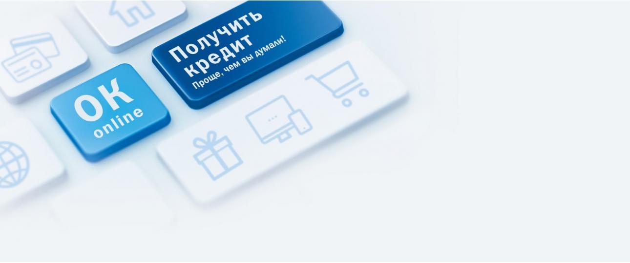 Могилев оформить онлайн заявку на кредит онлайн заявка на кредит альфа банк киров