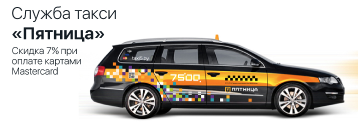 Скидка 7% у службы такси Пятница