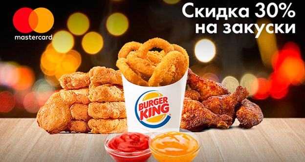 Скидка 30% на закуски в сети ресторанов Burger King