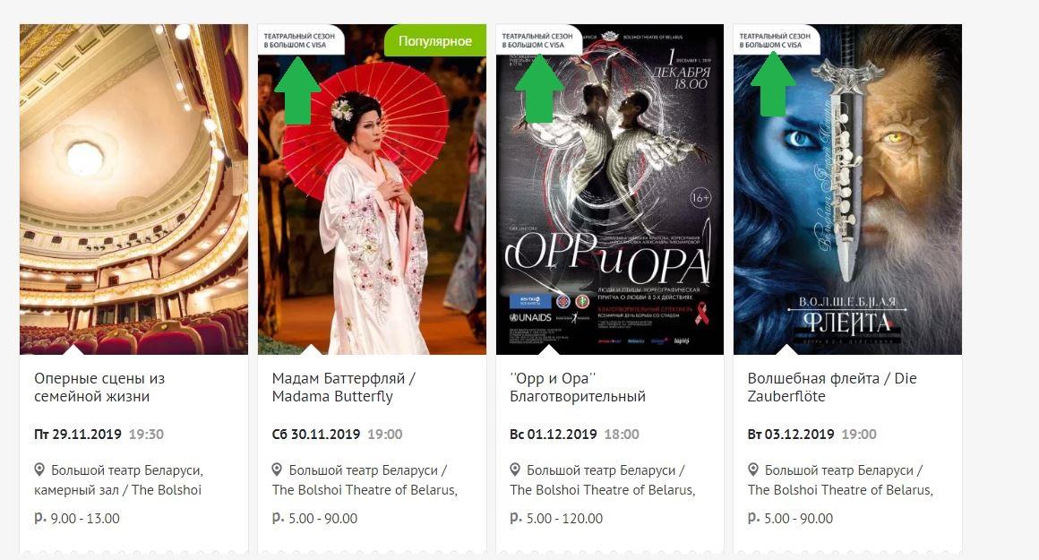 Театральные сезоны в Большом с Visa