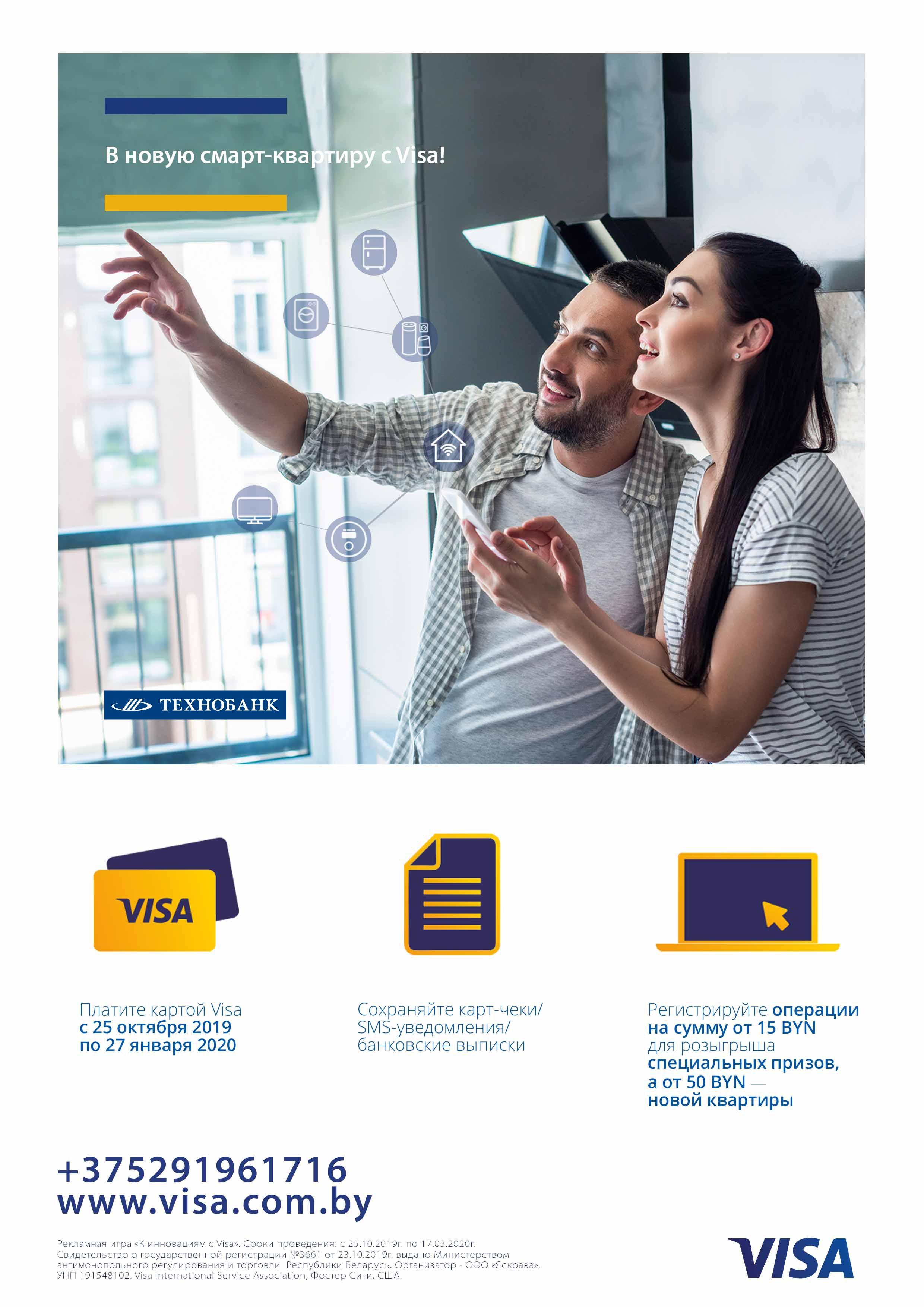 рекламная игра к инновациям с Visa