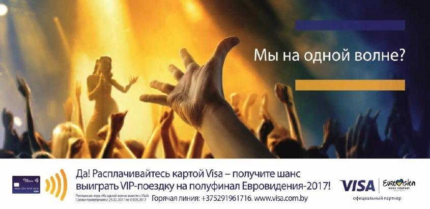 voln_visa.jpg (845×410)
