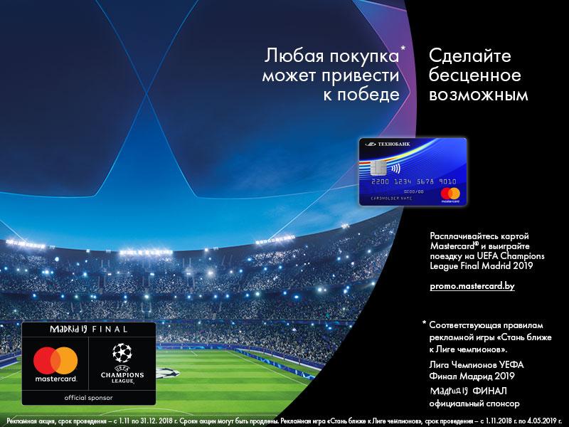 MC_UEFA_Madrid'19_ATM_800x600.jpg